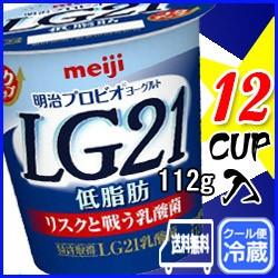 明治プロビオヨーグルトLG21低脂肪112g×12個入り【送料無料♪】【代引き不可】【クール便】MH56