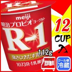 明治ヨーグルトR-1食べるタイプカップ112g×12個入【送料無料♪】【代引き不可】【クール便】MH63