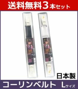 送料無料3本セット 日本製 礼装着付用 コーリンベルト Lサイズ ホワイト ブラック 振袖 留袖 浴衣の必需品 ウエストベルト 腰紐 和装小物