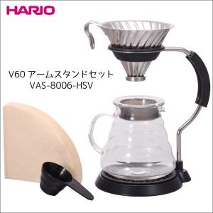 送料無料 HARIO ハリオ V60 アームスタンドセット VAS-8006-HSV コーヒードリッパー コーヒーサーバー ドリップ器具セット