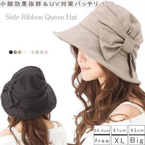 紫外線100%カット UV 帽子 レディース 大きいサイズ つば広 サイドリボンQueenハット 折りたたみ 自転車 飛ばない UVカット 春 夏
