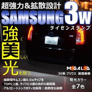保証付 ジャパンタクシー NTP10系 対応★サムスン製 ハイパワー SMD6連 ナンバー灯 2個1セット★全7色から【メガLED】