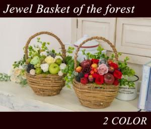 【即日出荷】プリザーブドフラワー バスケットアレンジ 木の実 アーティフィシャル プリザーブドフラワー