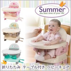 SummerInfant社製  ベビーチェア デラックスシート 折りたたみ テーブル付き ベビーチェアー バンボ