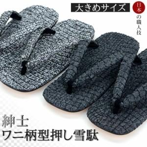 大きいサイズ 日本製 雪駄 草履 メンズ 竹春 ワニ 和装 大きめ 本革底 LL (kh-CRC-LLm) [宅配B]【送料無料】浴衣 和装 黒 男性用 着物 和