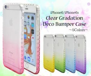 332368dedc 【iPhone6用】クリアグラデーションデコバンパーケース□夏らしいサマーデザイン!アイフォン