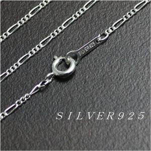 《送料無料》SILVER925 ネックレス◆太さ1.5mm 長さ70〜80cm フィガロチェーンスターリングシルバー925【nc che sa】