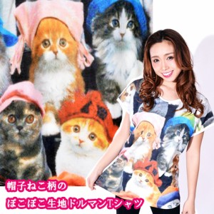 訳あり 猫柄 Tシャツ かわいい ドルマンカットソー 帽子ねこ柄 ワッフル風生地ドルマンTシャツ猫ネコ ゆったりサイズ ぽっちゃり