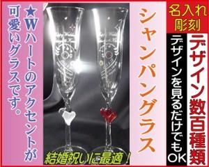ペアフルートグラス(シャンパングラス)Wハートグラス◆クリスマス、名入れグラス、誕生日プレゼント、結婚祝い、記念品、プレゼント
