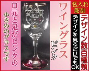 【名入れ・彫刻ギフト】ワイングラス/シングル/ピンク/ペアーOK◆名入れグラス、誕生日プレゼント、結婚祝い、記念品、母の日、vd,v5