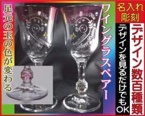 ワイングラス/ペアーグラスピンク◆彫刻グラス、名入れグラス、誕生日プレゼント、結婚祝い、出産祝い、敬老の日