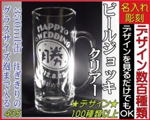【誕生日オリジナルプレゼント】ビールジョッキ435◆彫刻グラス、名入れグラス、誕生日プレゼント、結婚祝い、出産祝い、記念品、敬老の