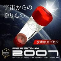 """""""送料無料【水素カプセル Personal2007 本体】いつでもどこでも作りたてを飲むことが出来ます!"""""""