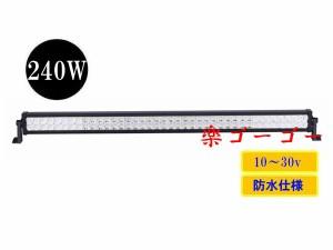 LED作業灯240W 集魚灯 防水 広角60° 12v 24vワークライト