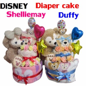 ディズニー 送料無料双子用265 ダッフィー&シェリーメイ出産祝い3段おむつケーキ