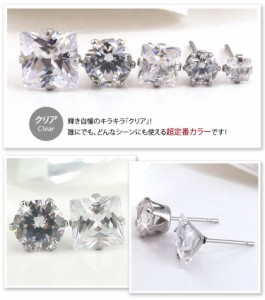 ステンレスピアス キュービックジルコニアピアス(両耳用) CZダイヤモンド 金属アレルギー 316L