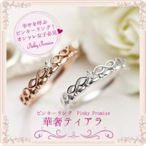 ピンキーリング ピンクゴールド k18 ゴールド 0号 1号 2号 3号 Pinky Promise 20-1022-1629