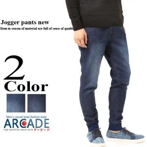 ジョガーパンツ メンズ 超★ストレッチデニム カットデニム アンクル パンツ メンズ スウェットパンツ メンズ