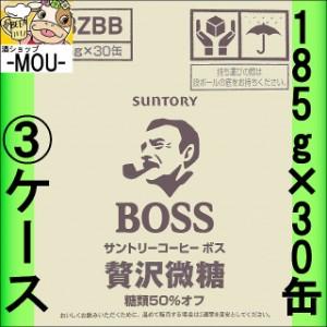 【3ケース】サントリー ボス 贅沢微糖 185g【缶コーヒー コーヒー】