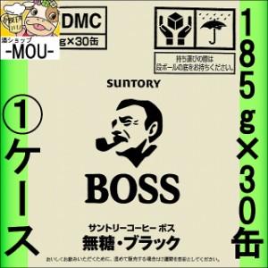 【1ケース】サントリー ボス ブラック 185g【缶コーヒー コーヒー】