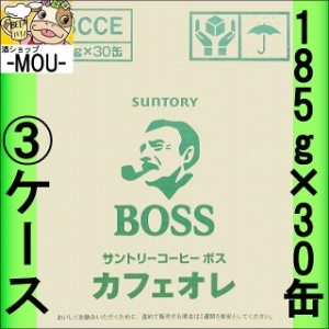 【3ケース】サントリー ボス カフェオレ 185g【缶コーヒー コーヒー】