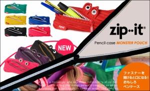 ポーチ◆zipit ジップイット モンスターポーチ ペンケース 筆箱◆メール便配送◆