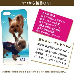 父の日 オーダーメイド オリジナル スマホケース カバー お好きな写真で作成【名入れ iPhone Xperia Galaxy 他】プレゼント 愛犬 ペット