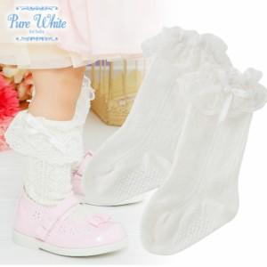 b5002fa51b105 ベビー服 赤ちゃん 服 ベビー 靴下 女の子 出産祝い 結婚式  ピュアホワイト  レースリボン