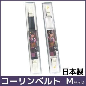 日本製 礼装着付用 コーリンベルト Mサイズ ホワイト ブラック 振袖 留袖 浴衣の必需品 ウエストベルト 腰紐 和装小物 着物 きもの 和服
