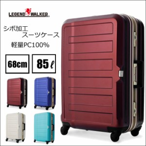 【送料無料】T&S/ティーアンドエス レジェンドウォーカー 5088-68 シボ加工 スーツケース 85L TSAロック フレームスーツケース