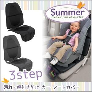 カーシートカバー カーシート チャイルドシート カバー プロテクター 傷付き 防止 サマーインファント Summer Infant DuoMat