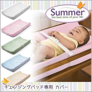 オムツ替えシート カバー おむつ替えマット 持ち運び ベビー サマーインファント Summer Infant Ultra Plush Changing Pad Cover