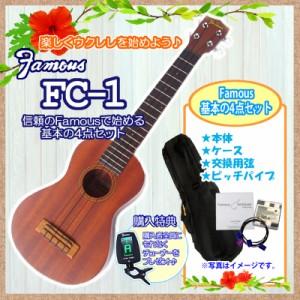 Famous(フェイマス)「FC-1」コンサート・ウクレレオススメ3点セット【送料無料】:-as-p10