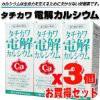 【第3類医薬品】  タチカワ電解カルシウム 600ml 3本セット