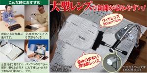 読書用卓上ルーペ(50064-000)