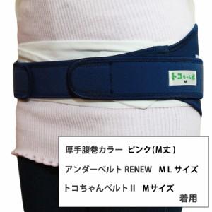 【送料無料】☆トコちゃんベルト2 Lサイズ+アンダーベルトRENEW MLサイズ+アンダー腹巻の3点セット☆