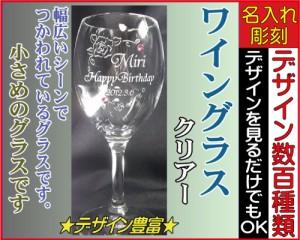 【名入れ・彫刻ギフト】ワイングラス/シングル/クリアー /ペアーOK◆名入れグラス、誕生日プレゼント、結婚祝い、父の日、母の日