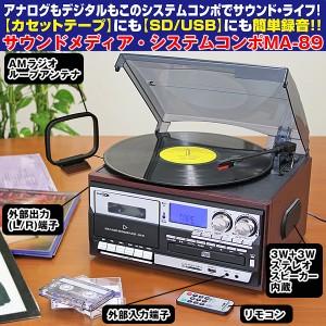 送料無料!サウンドメディアシステムコンポMA-89(マルチオーディオ,レコーダー,プレーヤー,テープ,レコード,CD,ラジオ,USB)