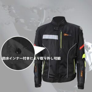 春夏物ジャケット  バイク服 メッシュジャケット メンズ 通気 プロテクター装備 ライダースジャケット バイクウェア  バイク服