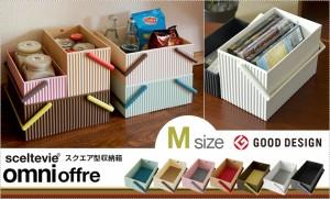 【収納ボックス】マルチバスケット オムニオッフルM sceltevie(セルテヴィエ) バケツ 収納 おもちゃ かご スクエア型