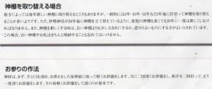 神道専科:神棚(内祭) 極上 NO.394●鳳凰一社・小 御簾付(木曽ひのき)(巾31x高36x奥行10)cm 税抜¥¥40000円