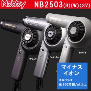 ノビー ヘアドライヤー NB2503 Nobby 【マイナスイオンドライヤー 美容室 プロ仕様 大風速 】