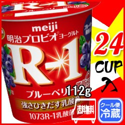 明治ヨーグルトR-1ブルーベリー脂肪0 112g×12個入り2箱【送料無料♪】【クール便】【代引不可】n64