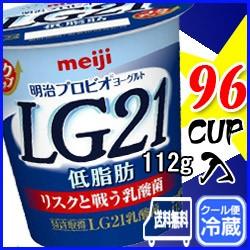 明治プロビオヨーグルトLG21低脂肪112g×96個入り【送料無料♪】【代引き不可】【クール便】MMMM56