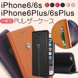 送料無料 iPhone6/6s iPhone6 Plus/6s Plus対応PUレザーケース 手帳型ケース カード収納 スタンド