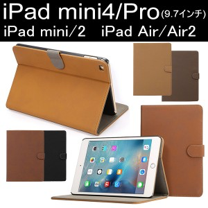 iPad Mini/mini2/mini4 ケース iPad Air/Air2 iPad Pro 9.7インチ ケースカバー  PUレザーケース AS11A027、AS11A032