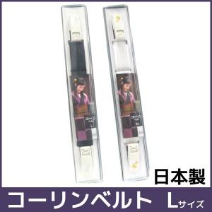 日本製 礼装着付用 コーリンベルト Lサイズ ホワイト ブラック 振袖 留袖 浴衣の必需品 ウエストベルト 腰紐 和装小物 着物 きもの 和服