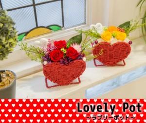 プリザーブドフラワー ハートバスケット 2カラー バレンタインデー ホワイトデー ハート かわいい 誕生日 彼女 妻