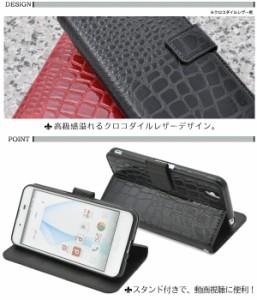 手帳型 AQUOS EVER SH-02J/AQUOS U SHV37/Disney mobile DM-01J/AQUOS L UQ mobile クロコダイル レザーデザイン ケースポーチ