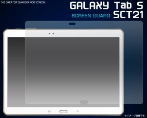 【GALAXY Tab S SCT21用】液晶保護シール*ギャラクシー タブ エス SCT21用液晶画面保護フィルム【シート】【au(エーユー)】